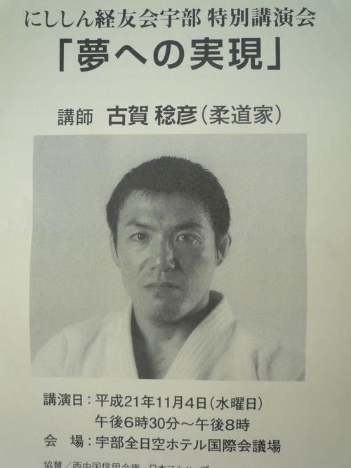 古賀稔彦特別講演会