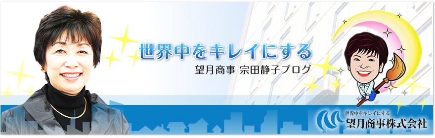 望月商事 宗田社長ブログ