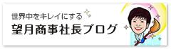望月商事宗田社長フブログ