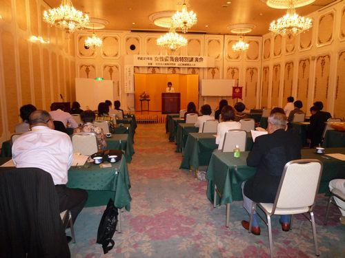 山口県倫理法人会女性委員会特別講演会